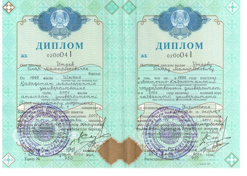 Uteyev1