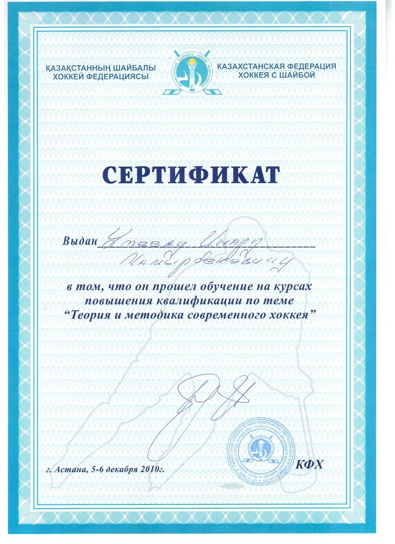 Uteyev5