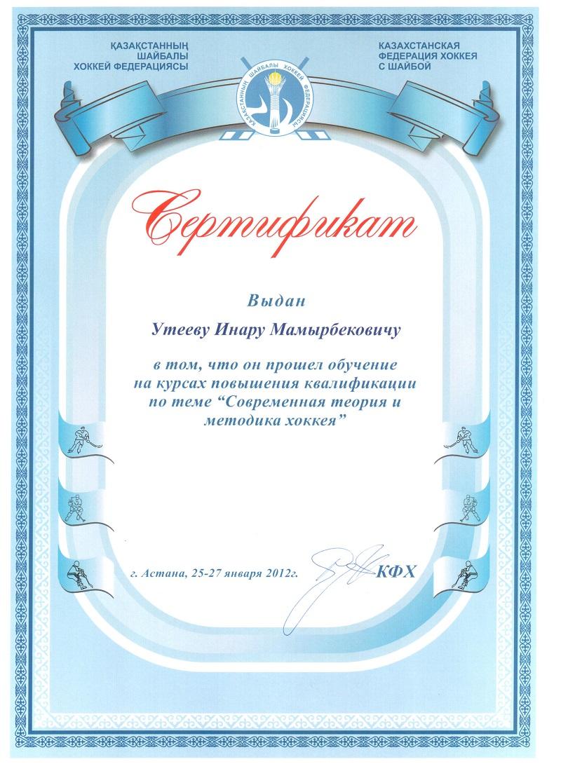 Uteyev6