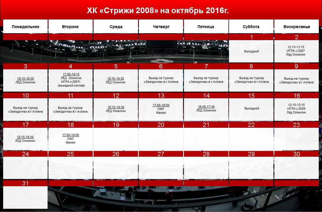 Расписание октябрь 2008