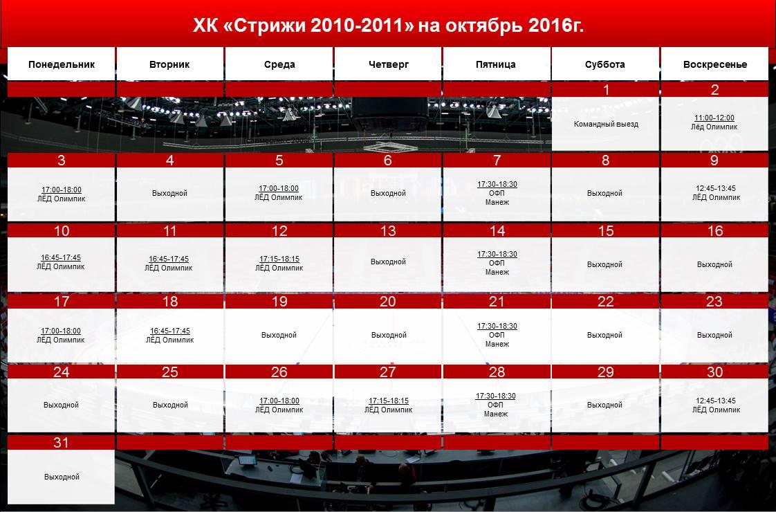 Расписание октябрь 2010-2011