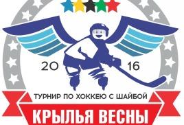Хоккей лого curv1