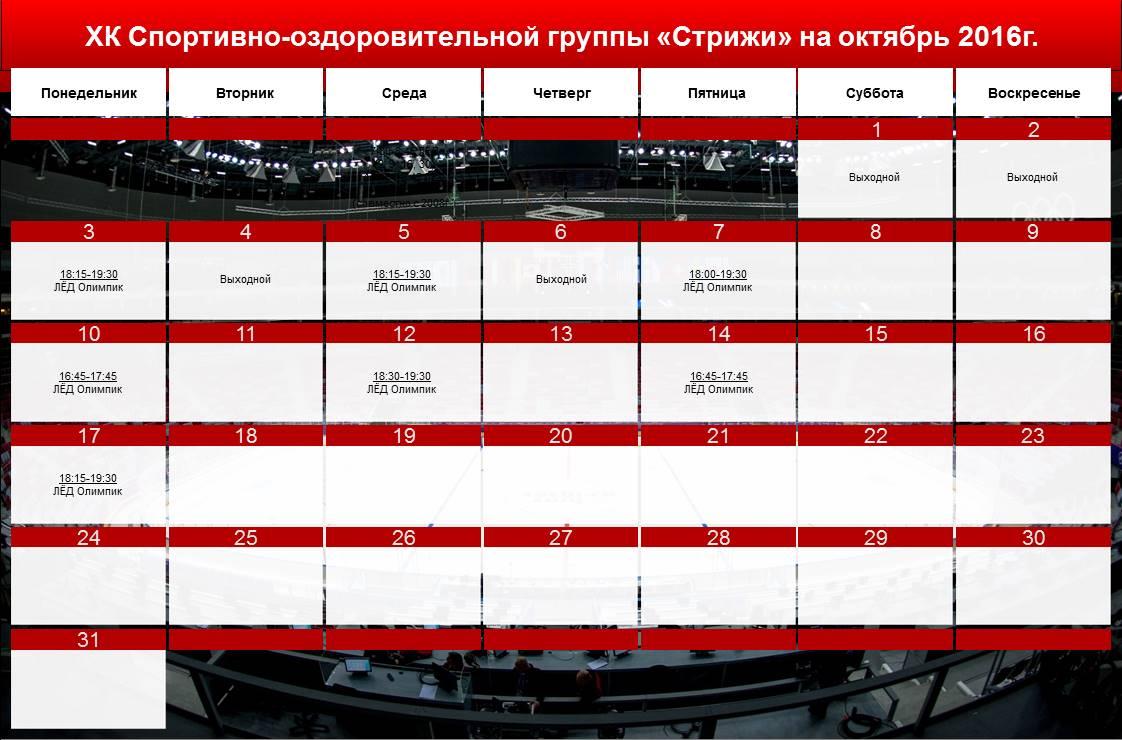 Расписание октябрь СОГ